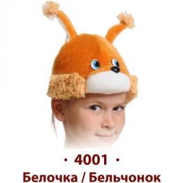 Белочка/ Бельчонок