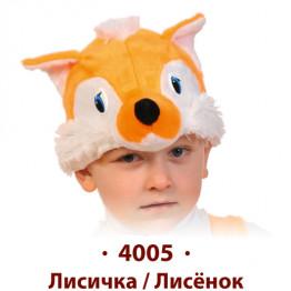 Лисичка/Лисёнок