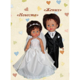 "Одежда для куклы ""Невеста"" арт. ОК22"