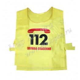 """Жилет """"112 телефон единой службы спасения"""" арт. БД 25"""