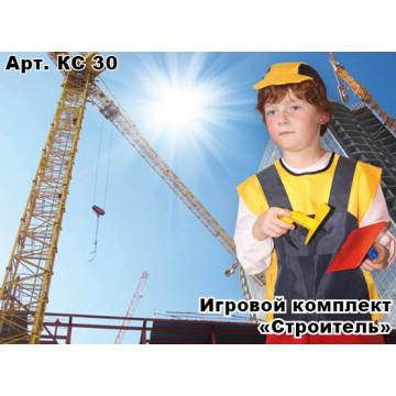 Детский костюм строителя арт. КС30 - 324.00