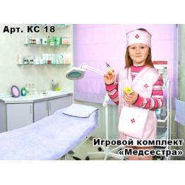 Детский костюм медсестры арт. КС18