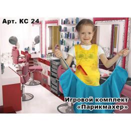 Детский костюм парикмахера арт. КС24