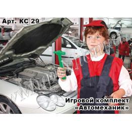 """Игровой комплект """"Автомеханик"""" арт. КС29"""
