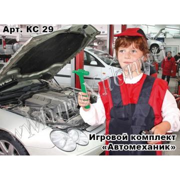 """Игровой комплект """"Автомеханик"""" арт. КС29 - 324.00"""