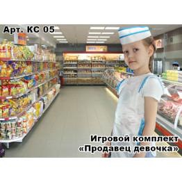 """Игровой комплект """"Продавец"""" (девочка) арт. КС05"""