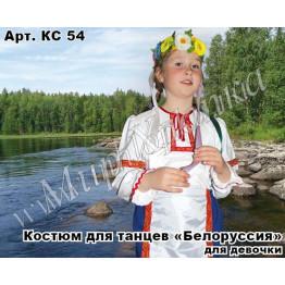 """Костюм для танцев """"Белоруссия"""" для девочки арт. КС54"""