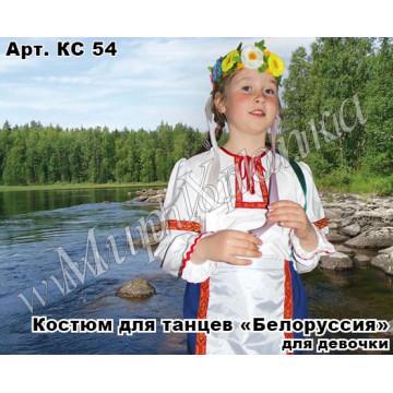 """Костюм для танцев """"Белоруссия"""" для девочки арт. КС54 - 660.00"""