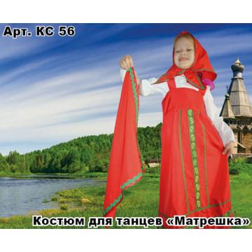 """Костюм для танцев """"Матрешка"""" арт. КС53 - 660.00"""