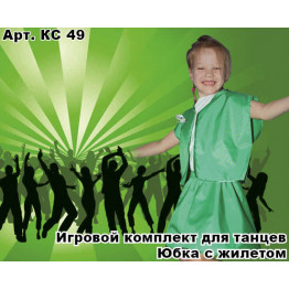 Комплект для танцев (юбка+жилет) арт. КС49