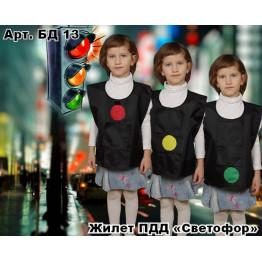 "Жилет ""Светофор"" арт. БД 13"