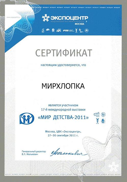 МирХлопка - участник выставки Мир Детства - 2011