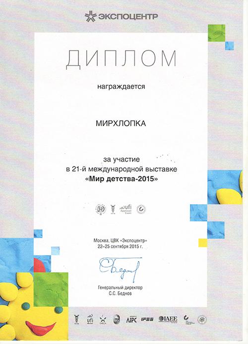 МирХлопка - участник выставки Мир Детства - 2015