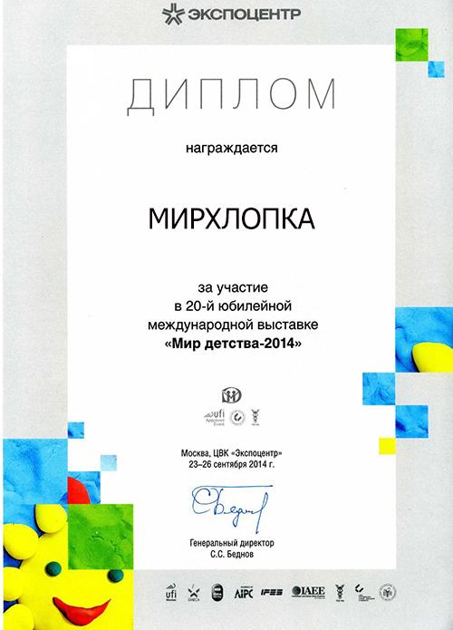 МирХлопка - участник выставки Мир Детства - 2014